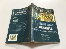 艾略特波浪理论:市场行为的关键 修订版