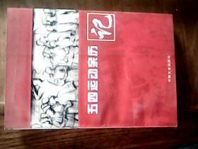 五四运动亲历记[正版压膜封]1999.5一版一印2000册
