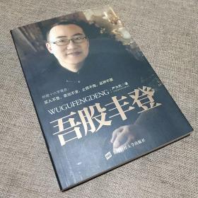 吾股丰登/严为民/炒股十六字箴言:买入不急 卖出不贪 止损不拖 品种不散