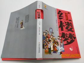 中國古典文學名著 白話美繪版 紅樓夢(上卷)