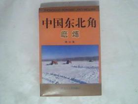 中国东北角 --磨炼-- 郑加真签赠本