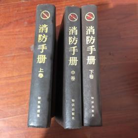 消防手册(第16版)上中下三册 全   品佳