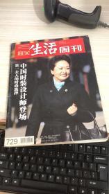 三联生活周刊2013年第14期