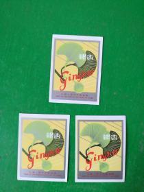 商标,银杏商标,中国人民共和国制造,八十年代,出口商标!银杏!纸品杂品,3张10元!