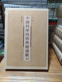 中国科学技术典籍通汇50 索引卷