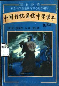 中国传统道德中学读本。封面右上角裂口