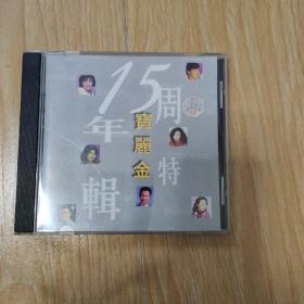 正版CD一宝丽金15周年特辑(广州中唱)