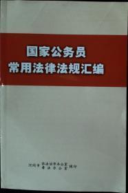 国家公务员常用法律法规汇编.