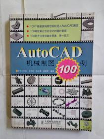 AutoCAD 机械制图100例