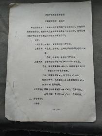 老中医资料 (马钱子)