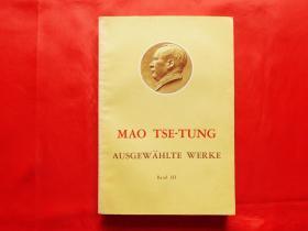 毛泽东选集·第三卷【德文版】(1969年第一版)
