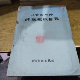 北京图书馆馆藏报纸目录