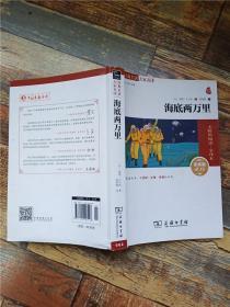 海底两万里 无障碍阅读 全译本 素质版