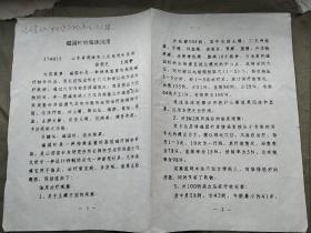 磁园针   老中医资料(一页)
