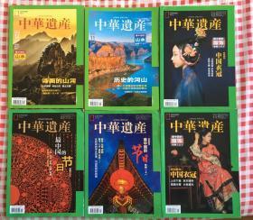 中华遗产 最中国的山水(上下)最中国的服饰(上下)最中国的节日(上下)6本合售