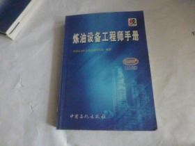 炼油设备工程师手册