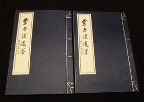 丰子恺遗墨(1函2册,仅印量500册)