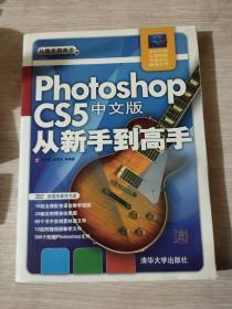 从新手到高手:Photoshop CS5中文版从新手到高手