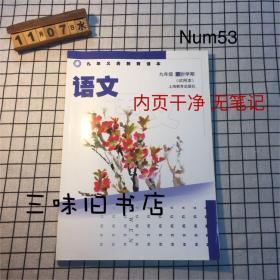 语文(九年级第一学期)