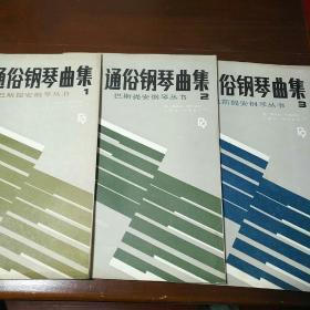 巴斯提安钢琴丛书,通俗钢琴曲集(一)(二)(三)