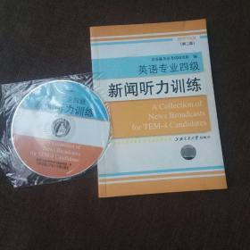 英语专业四级(新闻听力训练)(1光盘,未翻阅)
