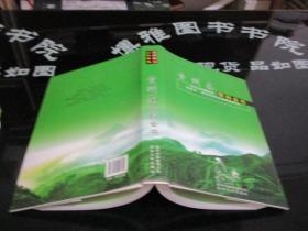 贵州茶百科全书   精装  正版现货 5-6号柜