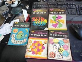 少年百科丛书5本合售