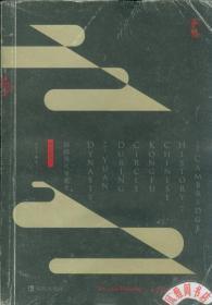 剑桥倚天屠龙史:修订珍藏版