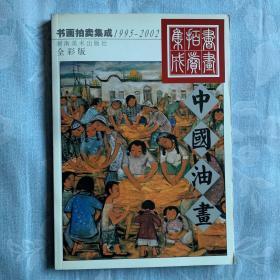 1995-2002书画拍卖集成——中国油画(全彩版)