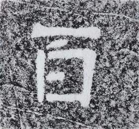 摩崖碑帖拓片北齐安道一石刻《百》佛教书法禅意装饰 gs