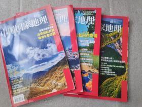 中国国家地理  2019.4-7