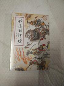 连环画:【彩绘封神榜】九轩绢版32开大精装 名家 窦世魁 绘画