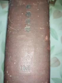 科学通报1955年1-12期