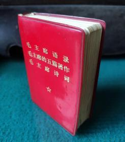 毛主席语录 毛主席的五篇著作 毛主席诗词
