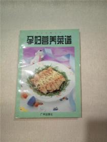 孕妇营养菜谱