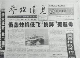 参考消息1982年11月13日