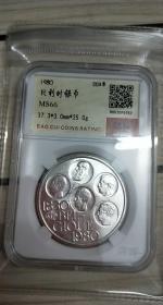 1980年比利时银币500法郎,权威评级美66分,真假无忧。