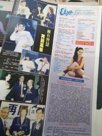 C8 张学友叶倩文彩页