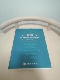美国网络空间安全体系