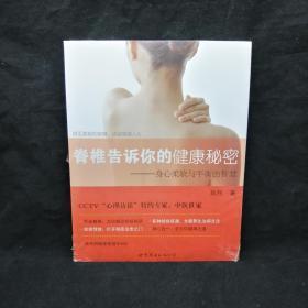 脊椎告诉你的健康秘密:身心柔软与平衡的智慧( 全新塑封附光盘)