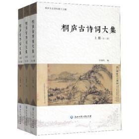 桐庐古诗词大集(套装上中下册)/桐庐文史资料