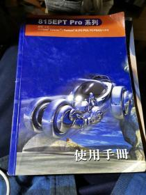 815EPT Pro 系列 使用手册
