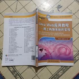 教育部高职高专计算机教指委规划教材·Java Web 应用教程:网上购物系统的实现