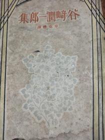 民国十八年初版﹤谷崎润一郎集>章克标译