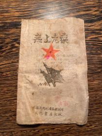 罕见!解放区红色剧本《无上光荣》一册全,河南林县北关剧团集体创作。