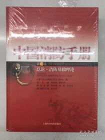 中国消防手册(第一1卷 总论·消防基础理论)