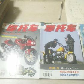 摩托车:2000年7-12、2001年1-12(共十八合售)