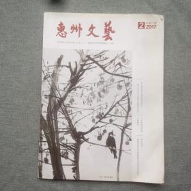 惠州文艺2017 2