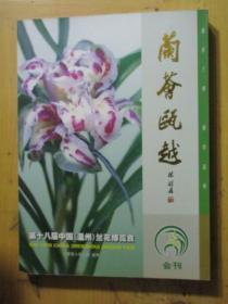 兰荟瓯越:第十八届中国(温州)兰花博览会会刊