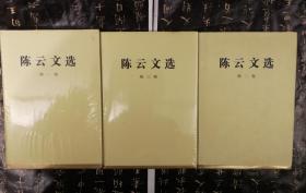 陈云文选(第三卷)